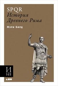 фото страниц SPQR. История Древнего Рима #2