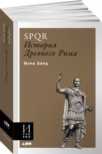 Книга SPQR. История Древнего Рима