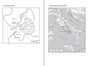 фото страниц SPQR. История Древнего Рима #5
