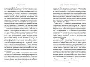 фото страниц SPQR. История Древнего Рима #8