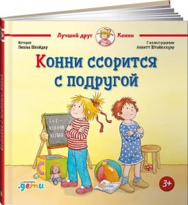 Книга Конни ссорится с подругой