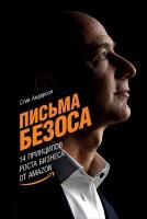 Книга Письма Безоса. 4 принципов роста бизнеса от Amazon