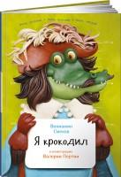 Книга Я крокодил
