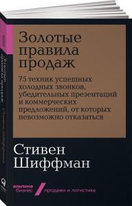 Книга Золотые правила продаж