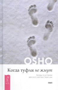 Книга Когда туфли не жмут. Беседы по историям даосского мистика Чжуан-цзы