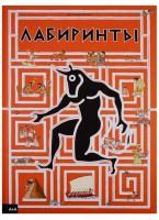 Книга Лабиринты