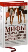Книга Мифы о маркетинге и лояльности потребителей
