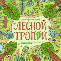 Настольная игра 'Лесной тропой. Познавательная настольная игра о любви к природе'
