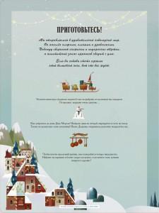 фото Настольная игра 'Зимняя книга волшебных игр' #6