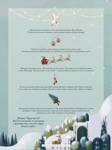 фото Настольная игра 'Зимняя книга волшебных игр' #7
