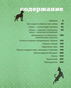 фото страниц Почему собаки лучше кошек #2