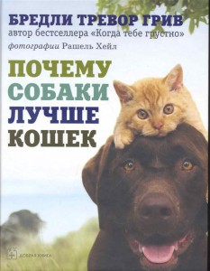 Книга Почему собаки лучше кошек
