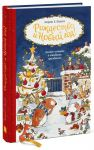 Книга Рождество и Новый год! Зимние истории в ожидании праздников