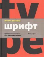 Книга Школа дизайна. Шрифт. Практическое руководство для студентов и дизайнеров