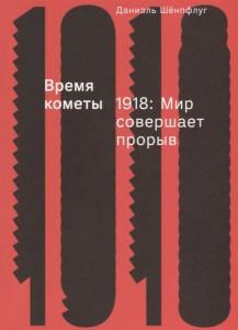 Книга Время кометы. 1918. Мир совершает прорыв