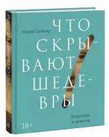 Книга Что скрывают шедевры. Искусство в деталях