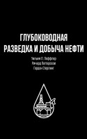 Книга Глубоководная разведка и добыча нефти