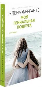 Книга Моя гениальная подруга