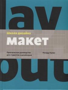 Книга Школа дизайна. Макет. Практическое руководство для студентов и дизайнеров