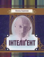 Книга Інтелігент
