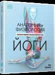 Книга Анатомия и физиология йоги. Совершенствование практики ключевых асан