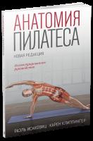 Книга Анатомия пилатеса. Иллюстрированное руководство