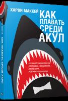 Книга Как плавать среди акул
