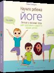 Книга Научите ребёнка йоге. Лёгкие и весёлые позы для здоровья и радости ваших детей