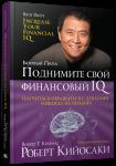Книга Поднимите свой финансовый IQ