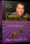 Книга Руководство богатого папы по инвестированию