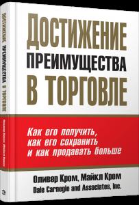 Книга Достижение преимущества в торговле