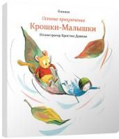 Книга Осенние приключения Крошки-Малышки