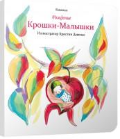 Книга Рождение Крошки-Малышки