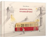 Книга Доброе утро, трамвайчик!