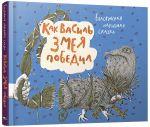Книга Как Василь Змея победил