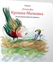 Книга Лесная фея Крошка-Малышка