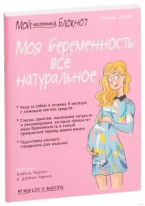 Книга Мой маленький блокнот. Моя беременность: всё натуральное