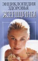 Книга Энциклопедия здоровья женщины