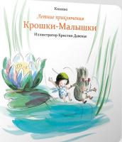 Книга Летние приключения Крошки-Малышки