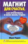Книга Магнит для счастья, или Как притягивать в свою жизнь чудеса