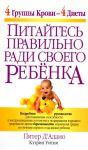 Книга Питайтесь правильно ради своего ребенка