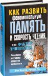 Книга Как развить феноменальную память и скорость чтения, или фактор Эйнштейна
