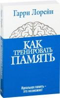 Книга Как тренировать память