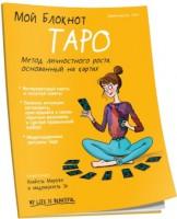 Книга Мой блокнот. Таро