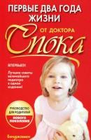Книга Первые два года жизни от доктора Спока