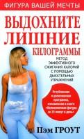 Книга Выдохните лишние килограммы
