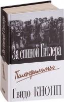 Книга За спиной Гитлера