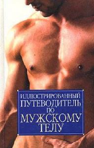 Книга Иллюстрированный путеводитель по мужскому телу