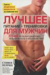 Книга Лучшее для мужчин. Питание + тренировки