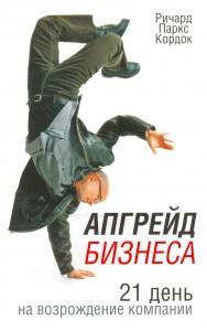 Книга Апгрейд бизнеса